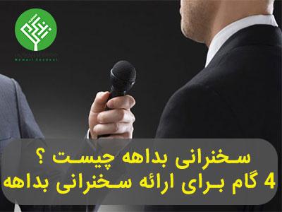 سخنرانی بداهه چیست